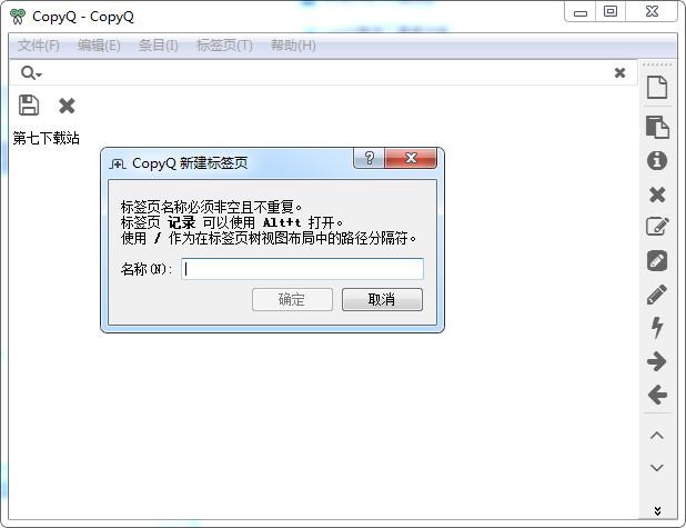 CopyQ绿色版 3.9.2图1