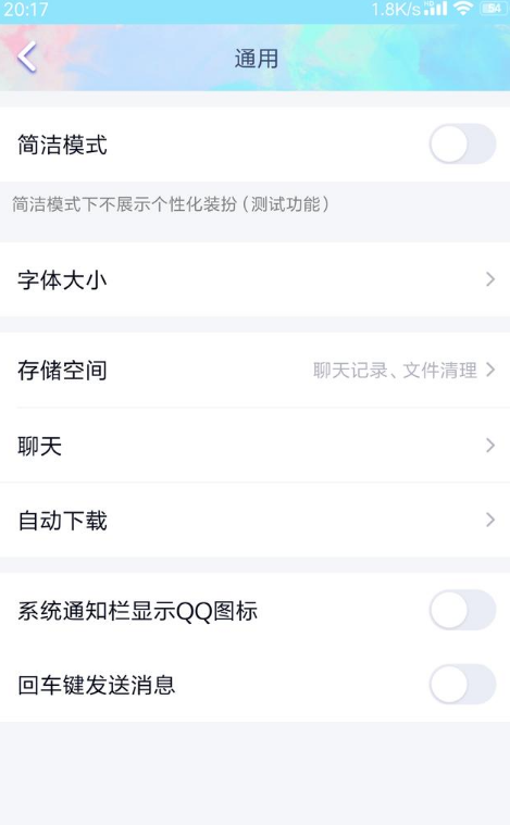 手机QQ 8.1.3安卓内测版图2