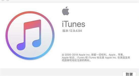 iOS13固件官方版图3