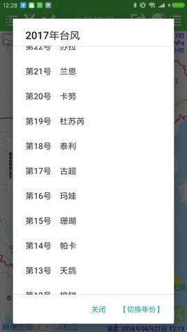 台风利奇马路径预测APP 1.11.1 安卓版图片1