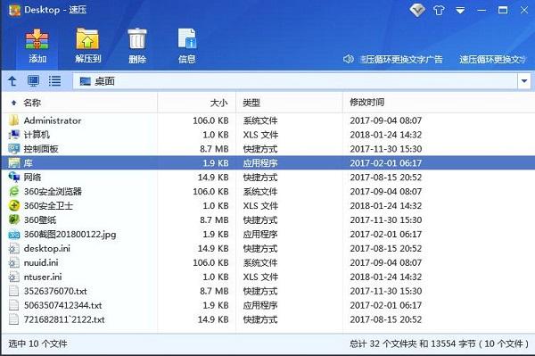 速压压缩软件 1.0.0.3官方版图1