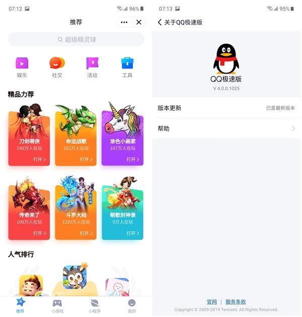 手机QQ推出4.0极速版,网友:太简洁了![图]图片1