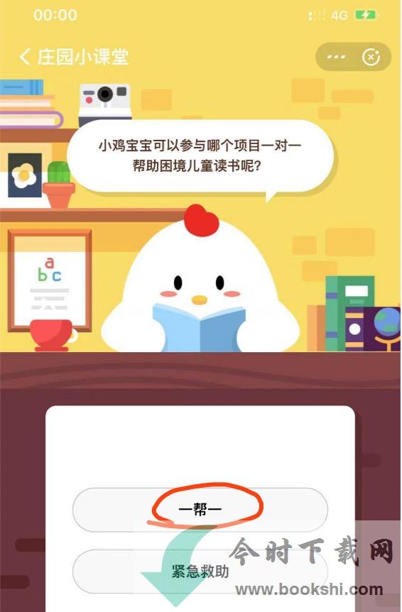8月3日支付宝小鸡答案 支付宝小鸡今日答题答案[图]图片1
