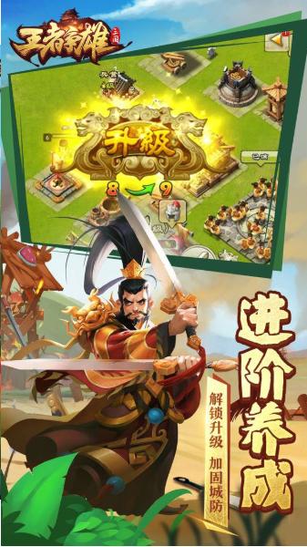 王者争雄安卓版 1.3.0图2