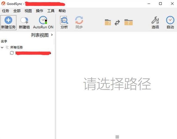 GoodSync單文件免安裝版 10.10.7.7圖1