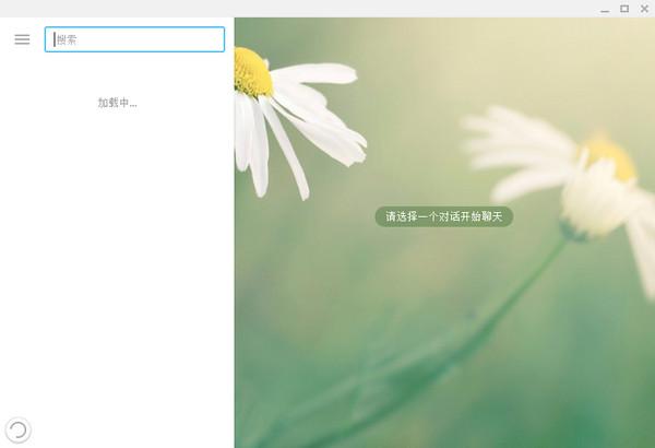 Telegram Desktop 1.8.2 含中文汉化补丁图1