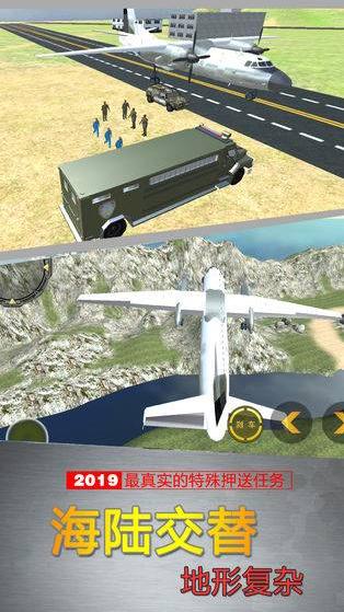 反恐突击队模拟武装运输图2