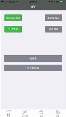 微信朋友圈小尾巴怎么设置?朋友圈设置小尾巴技巧(iOS/Android)[多图]图片2