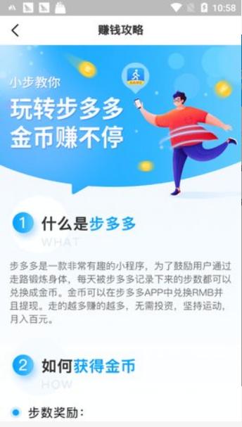 步多多app图3