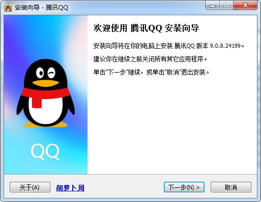 腾讯QQ 32位 9.1.8.26211图2
