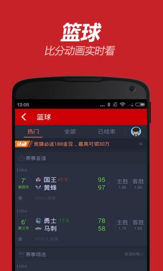 QQ彩票图2