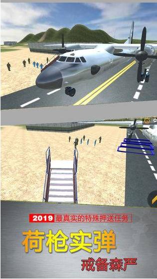 反恐突击队模拟武装运输图3