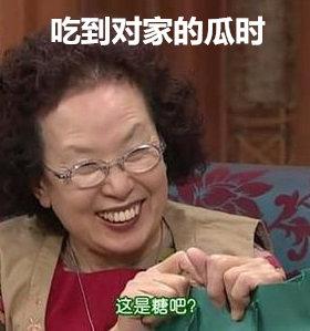 抖音网友吃瓜时真实反映表情包分享[多图]图片4
