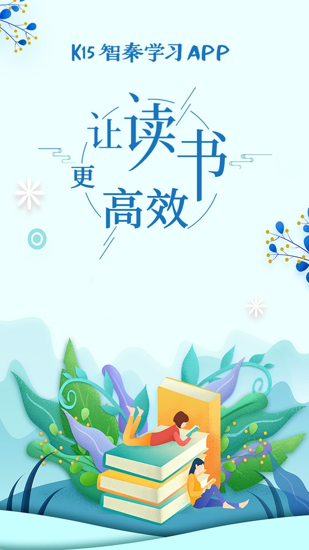 K15智秦学习app图1