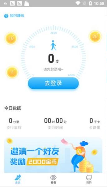 步多多app图2
