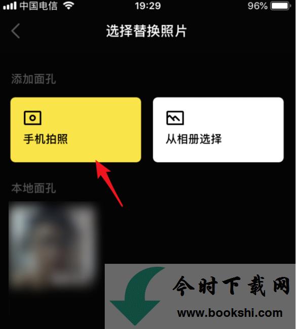 ZAO app怎么换脸?ZAO换脸app技巧介绍[多图]图片6