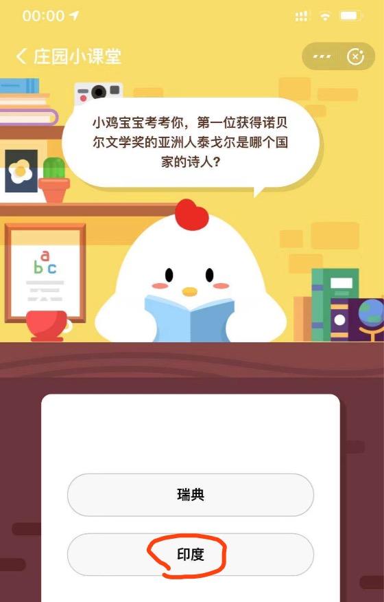 9月25日支付宝小鸡答案 支付宝小鸡今日答题答案[图]图片1