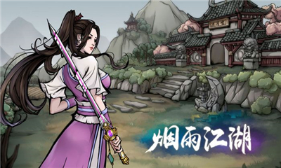 烟雨江湖手游图1