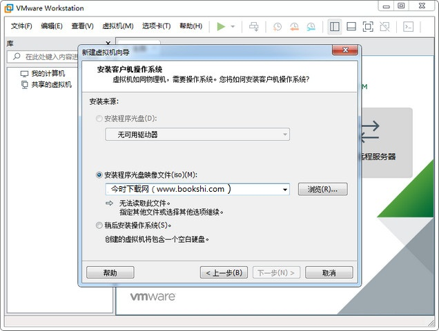 VMware15 Pro专业版图1