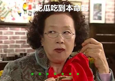抖音网友吃瓜时真实反映表情包分享[多图]图片3