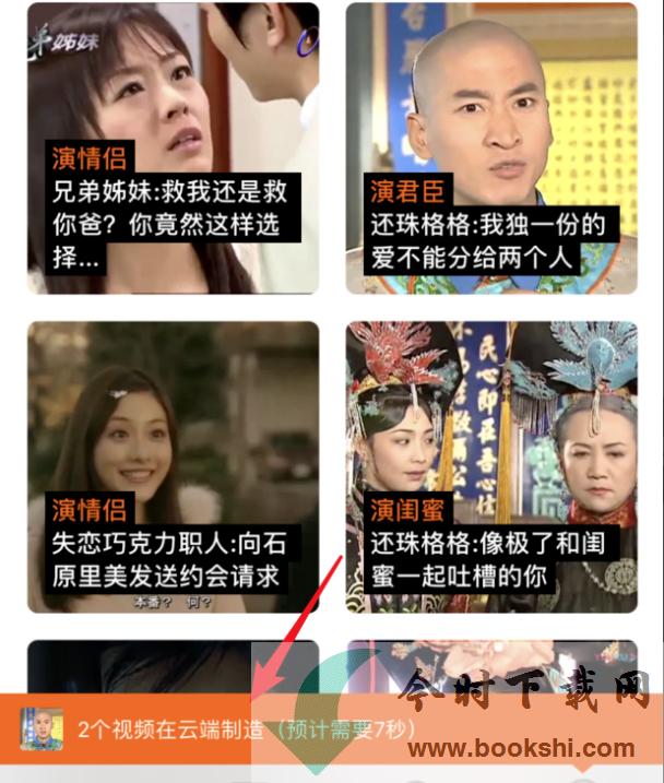 ZAO app怎么换脸?ZAO换脸app技巧介绍[多图]图片10