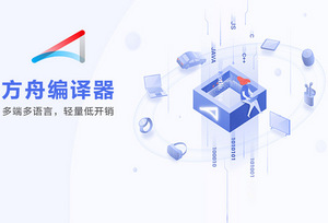 华为方舟编译器Windows 0.2 附源码包