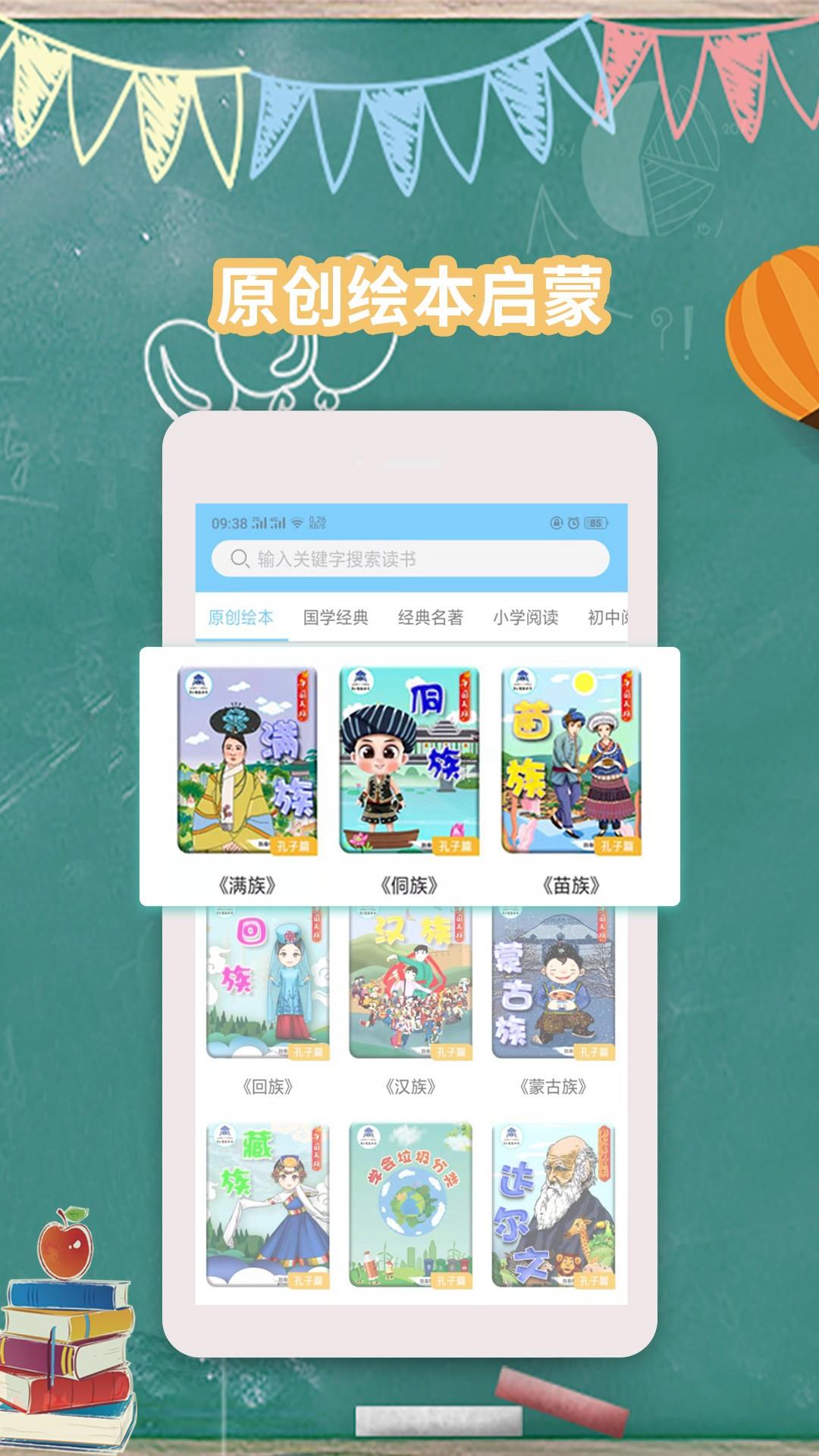 K15智秦学习app图2