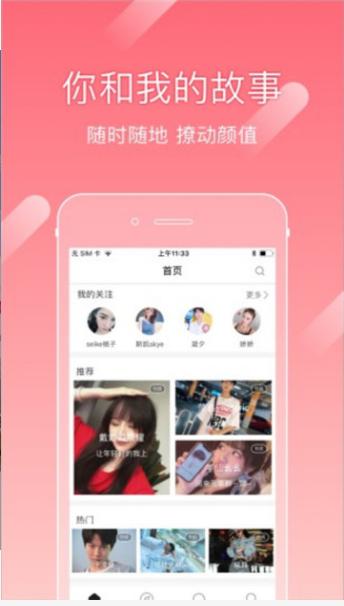 尤蜜app图3