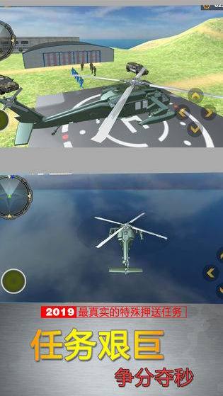 反恐突击队模拟武装运输图1
