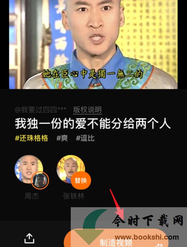 ZAO app怎么换脸?ZAO换脸app技巧介绍[多图]图片9