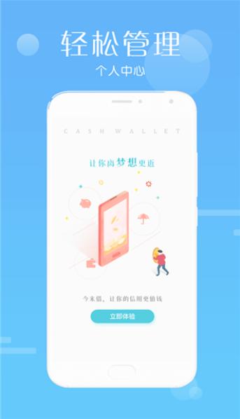 贷上钱app图1