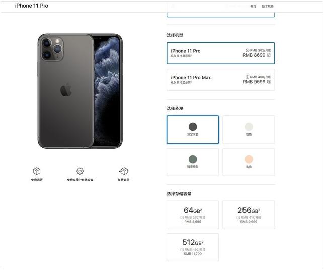iPhone11国行版多少钱??iPhone11国行版价格介绍[多图]图片3