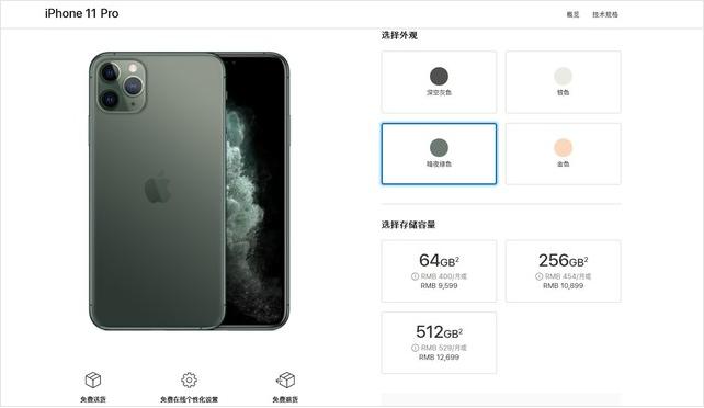iPhone11国行版多少钱??iPhone11国行版价格介绍[多图]图片4