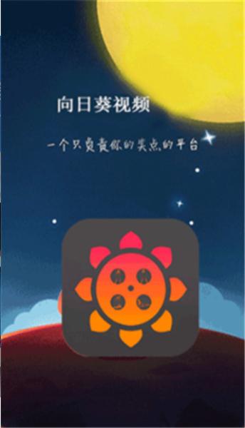 向日葵视频app图1