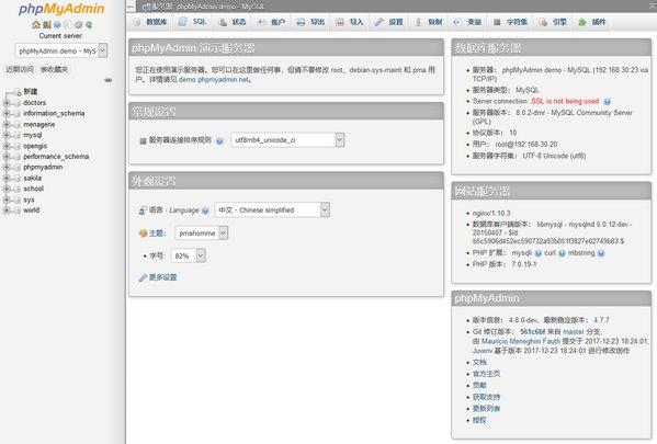 PhpMyAdmin多国语言版 4.9.1.0图1