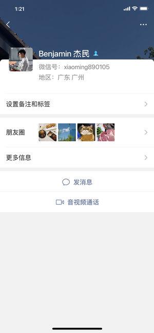微信小国旗生成器app图2