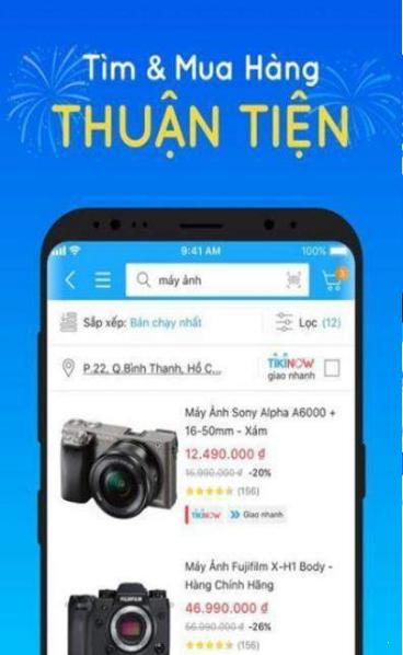 Tiki购物app图1