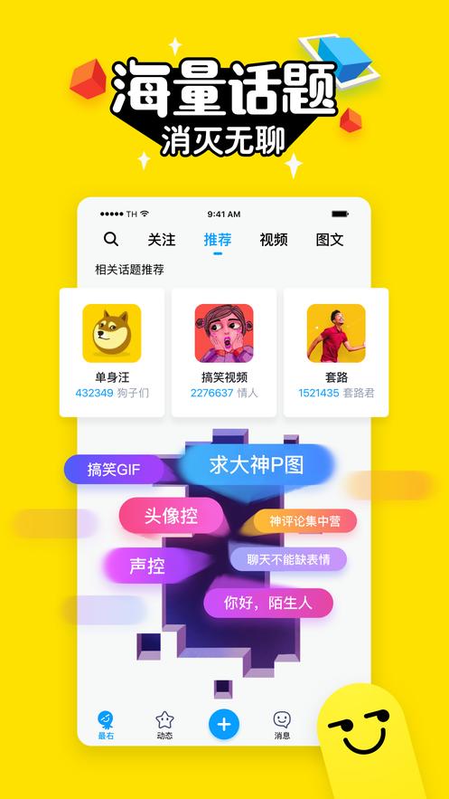 最右app图2