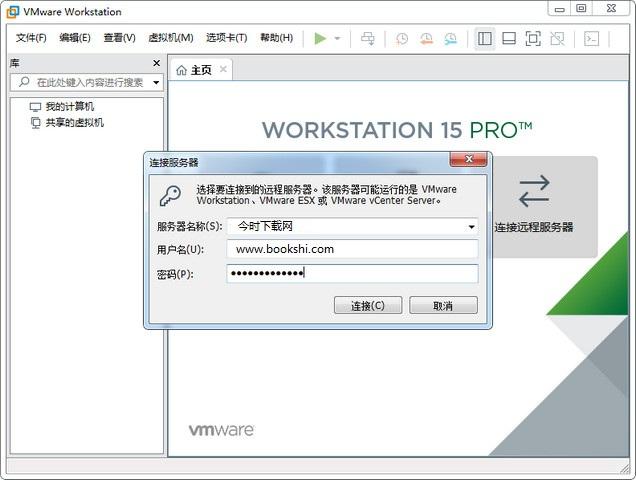 VMware15 Pro专业版图2