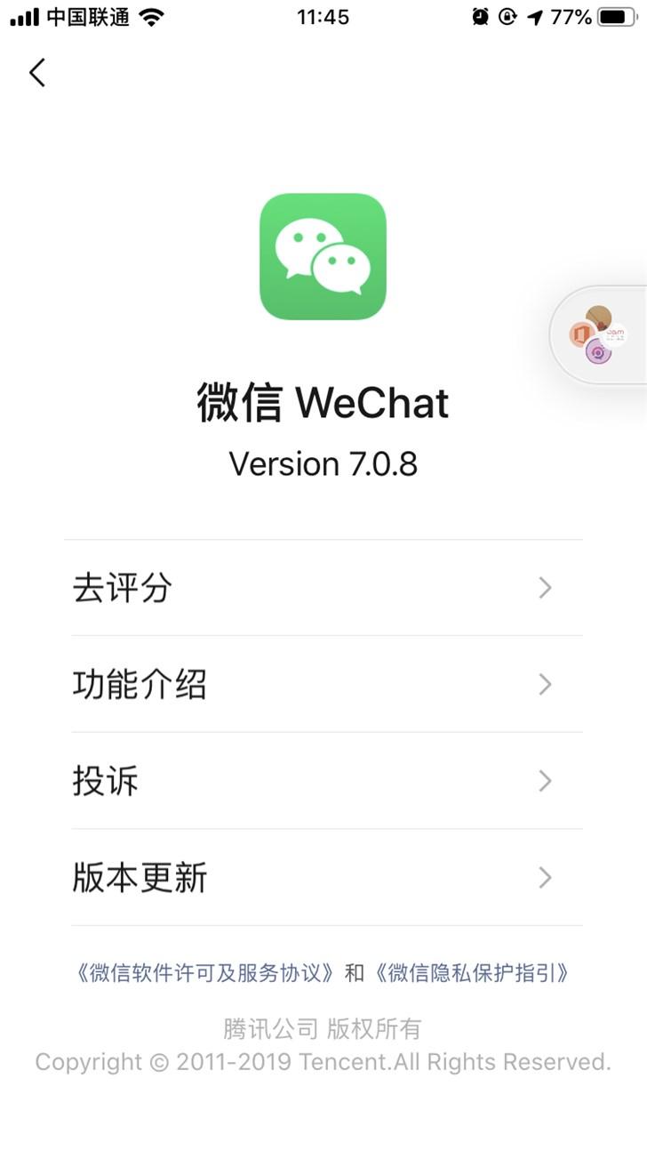 微信app图1