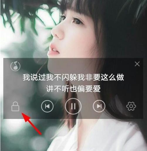 qq音乐怎么取消桌面歌词锁定 手机上取消qq音乐桌面歌词锁定技巧图片2