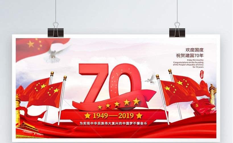 2019国庆70周年阅兵全程直播回放  国庆70周年大阅兵高清视频完整版图片1