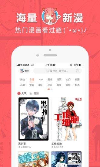 啵樂漫畫app圖2