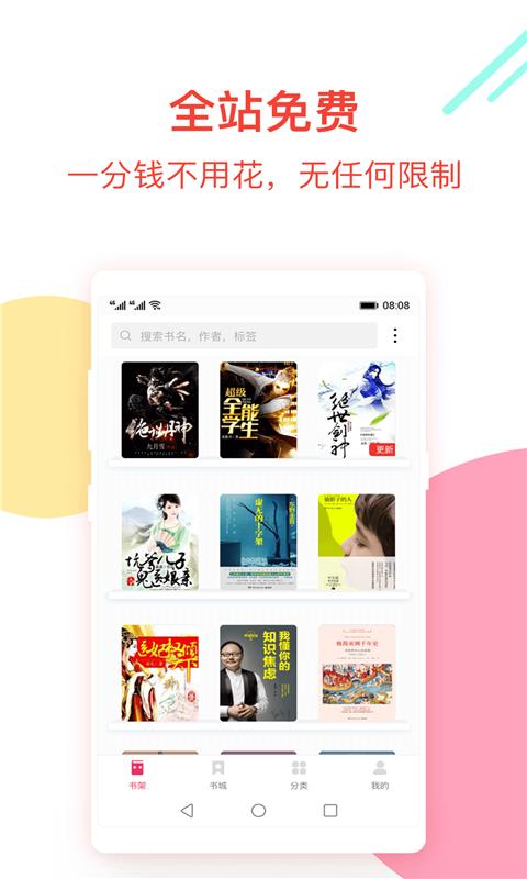 手机看小说app哪个软件好 5款小说阅读软件推荐2019图片4