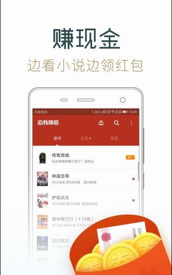 自动抢红包app图1