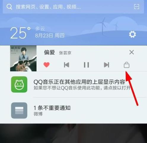 qq音乐怎么取消桌面歌词锁定 手机上取消qq音乐桌面歌词锁定技巧图片3