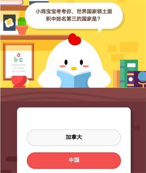 10月7日支付宝小鸡答案 支付宝小鸡今日答题答案[图]图片1