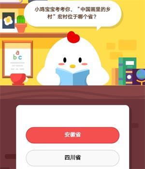 """小鸡宝宝考考你,中国画里的乡村""""宏村位于哪个省?图片1"""