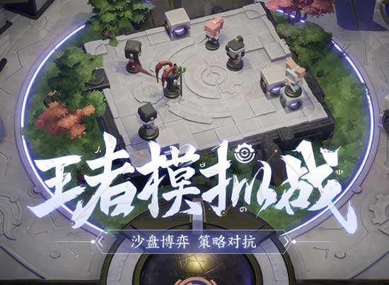《王者荣耀》王者模拟战段位怎么升  王者模拟战段位提升方法图片1