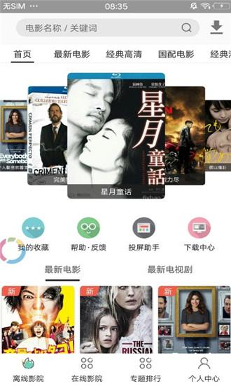 极光影院app图2